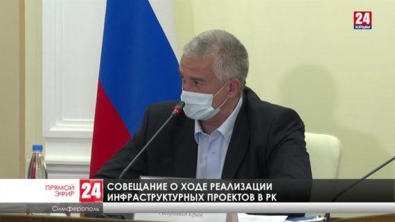 Совещание по строительной отрасли Республики Крым