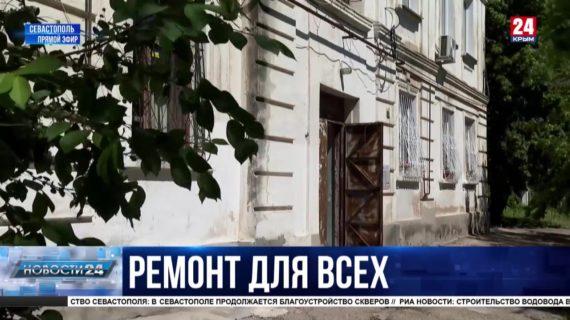 В Севастополе отремонтируют 252 многоквартирных дома