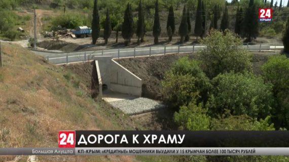 Готовность – 100%. На трассе «Алушта-Судак-Феодосия» отремонтировали последний участок автомагистрали