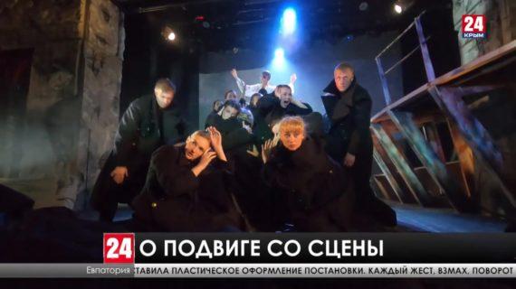 История о подвиге, человечности, и жертвенности. На западе Крыма пройдёт премьера спектакля «Евпаторийский десант»