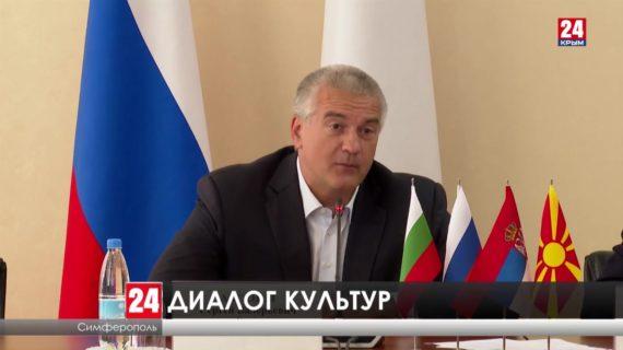 Форум «Диалог культур: Россия-Балканы» проходит в Крыму