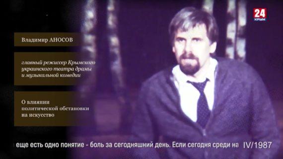 Голос эпохи. Выпуск № 151. Владимир Аносов