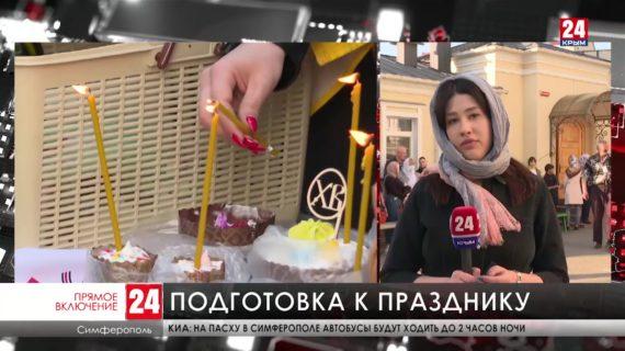 Православные готовятся встречать Светлую Пасху