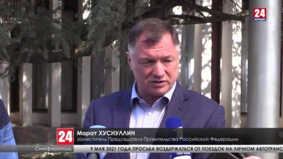 Рабочий визит в Крым для Марата Хуснуллина оказался насыщенным и активным