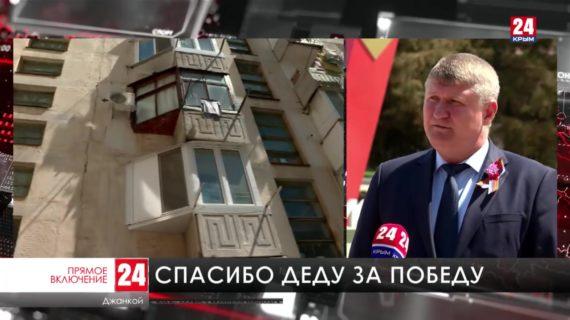 Ветеранов Великой Отечественной поздравили  в Джанкое