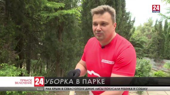 Экологическую акцию «Чистый Крым» партия «Единая Россия» проводит и на Южнобережье
