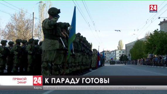 Новости Керчи. Выпуск от 07.05.21