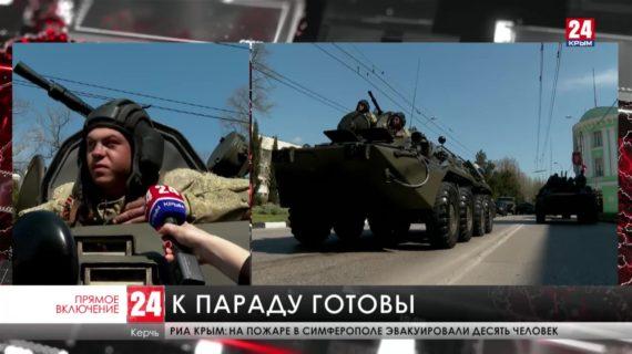 Генеральная репетиция парада Победы проходит в Керчи