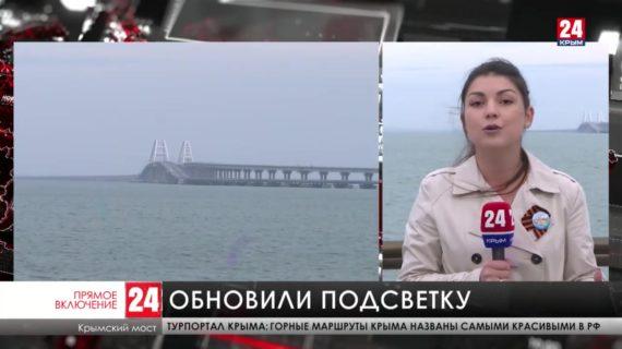 Арки Крымского моста оснастили дополнительными светильниками