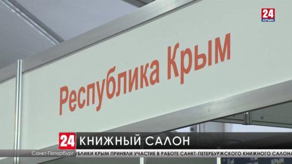 Крым принял участие в работе Санкт-Петербуржского книжного салона