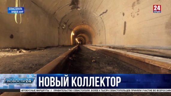 Новая канализационная система для Севастополя: когда достроят Мартыновский коллектор?