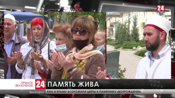 В Белогорске вспоминают дату депортации крымских татар