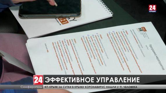 HR DAY в Крыму проходит второй раз