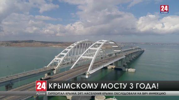 Три года назад Владимир Путин открыл автомобильное движение по Крымскому мосту