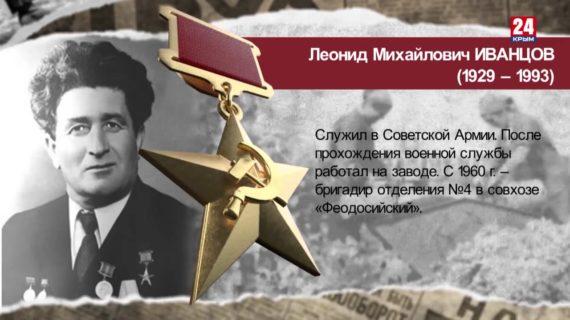 Наши ГЕРОИ. Леонид Иванцов
