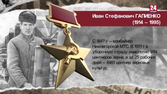 Наши ГЕРОИ. Иван Гапиенко