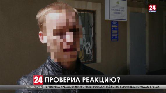 Крымчанин рассказал, почему опубликовал ложное сообщение о подготовке теракта