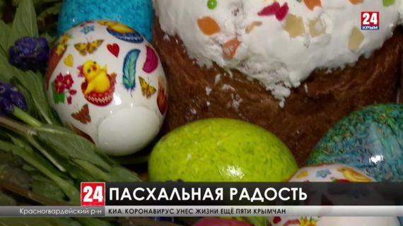 Крымчане встречают один из самых главных православных праздников в году