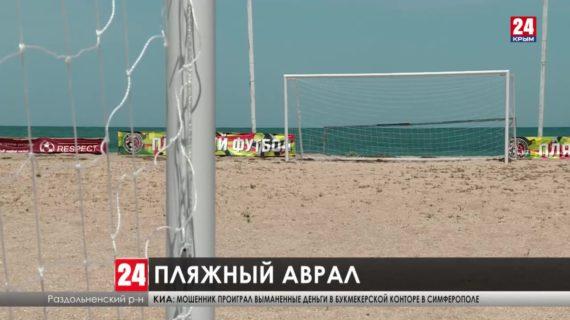 Доступность и безопасность. Как готовят крымские пляжи к купальному сезону?
