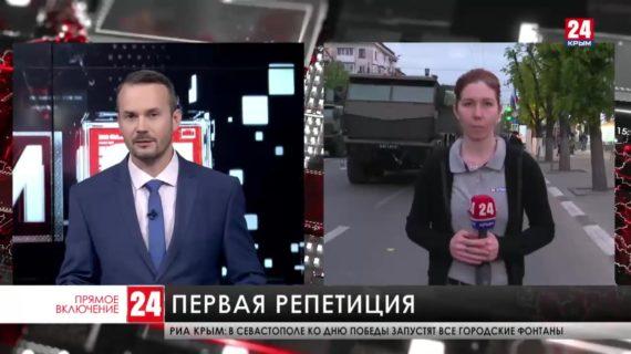 В Симферополе проходит первая репетиция парада Победы