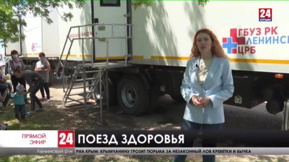 В Ленинском районе проходит акция «Поезд здоровья»