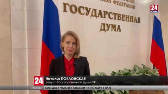 Наталья Поклонская сняла свою кандидатуру с предварительном голосования «Единой России»