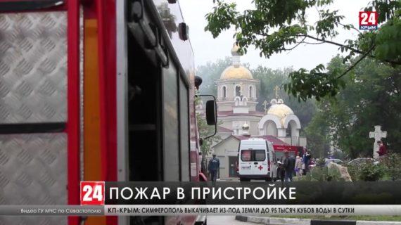 В храме, который находится на территории больницы имени Пирогова в Севастополе, произошёл пожар