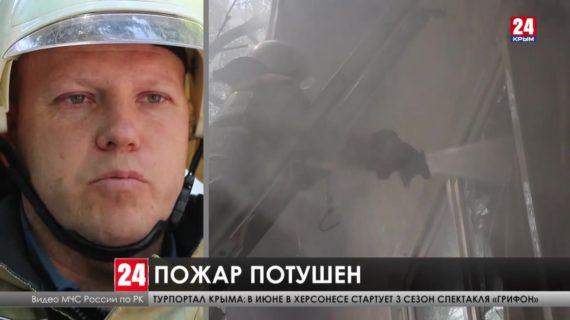 Частный дом загорелся на улице Желябова в Симферополе