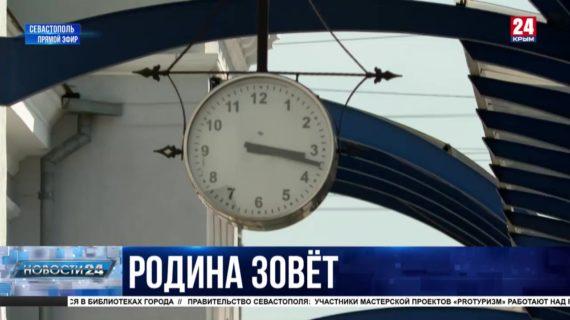 Родина зовёт: севастопольские новобранцы отправились на службу в Санкт-Петербург