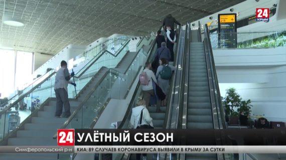 Как проект «Сезон на взлёте» прошёл в международном аэропорту Симферополь?
