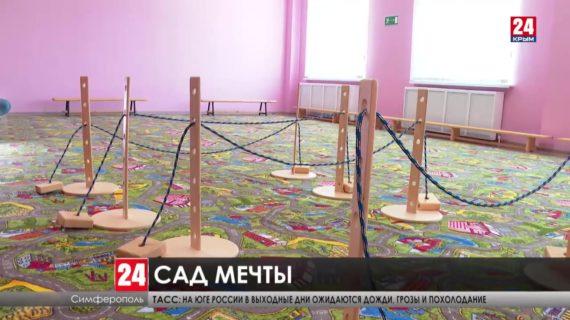 Новый детский сад на 260 мест открыли в Симферополе. Какую образовательную программу для воспитанников подготовили педагоги?