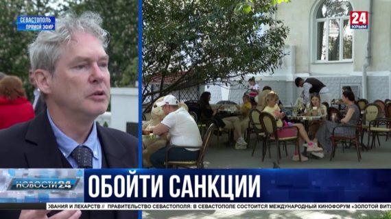 Международные эксперты обсуждают в Севастополе проблемы мировой геополитики
