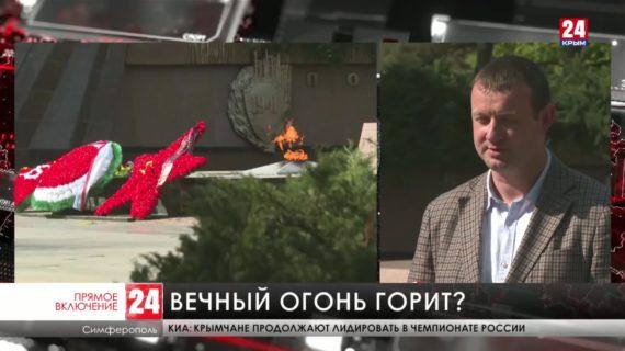 Власти Симферополя опровергли информацию из соцсетей, что Вечный огонь погас