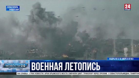 Как пожарные Севастополя работали в годы войны?