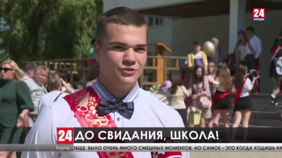 В Крыму для 30 тысяч выпускников прозвенел последний звонок