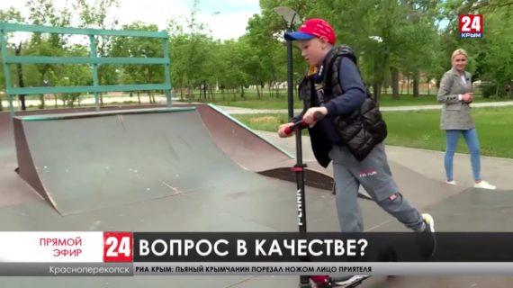 Вандализм или поиски экстремальных ощущений? В каком состоянии скейтпарки на севере Крыма?