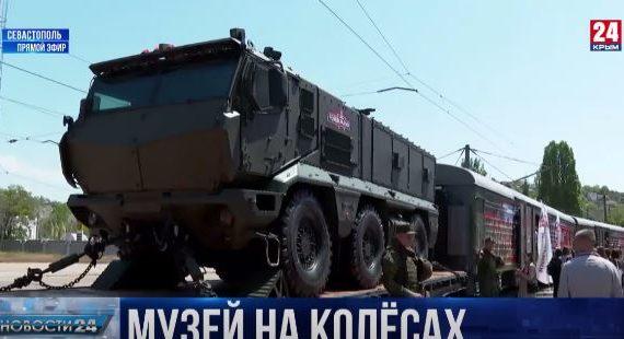 В Севастополе сделал остановку поезд-музей Министерства обороны