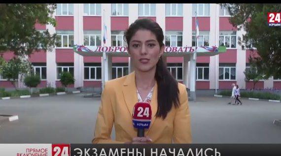В Крыму стартовал экзаменационный период