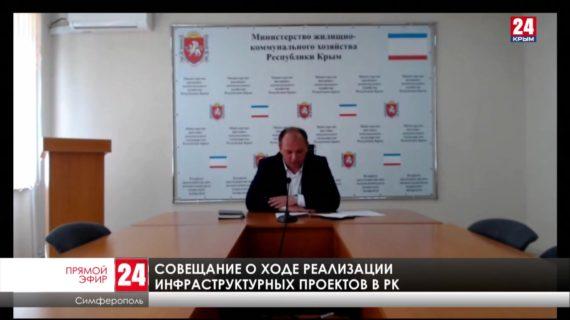 Совещание по строительной отрасли Республики Крым. 20.05.21