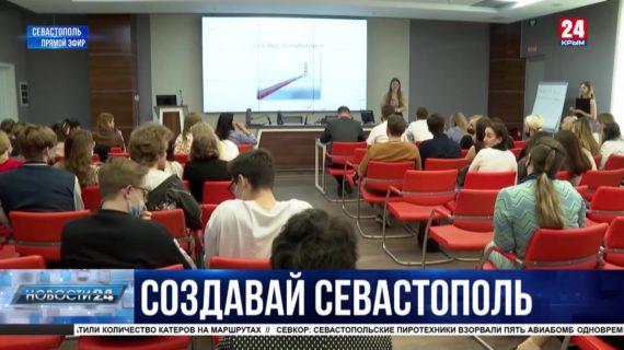 Участники фестиваля «Таврида» предложили свои идеи Севастополю