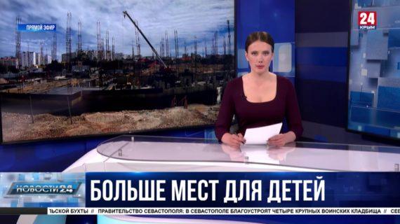 Сократить очередь. Новый детский сад строят в Гагаринском районе Севастополя