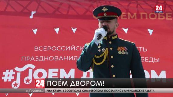 Концерт в рамках всероссийской акции «Поём двором» прошёл в селе Грушевка под Судаком