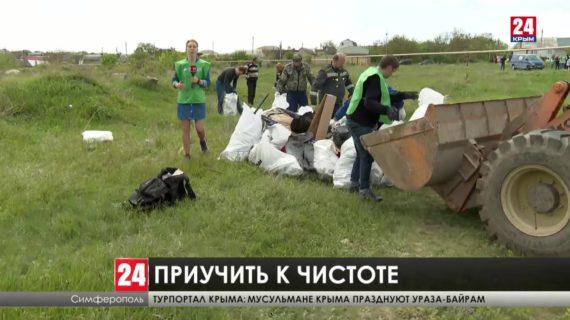 В Крыму проходит экологическая акция «Ген уборки»