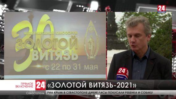 В Севастополе стартует 30-й Международный форум «Золотой витязь»