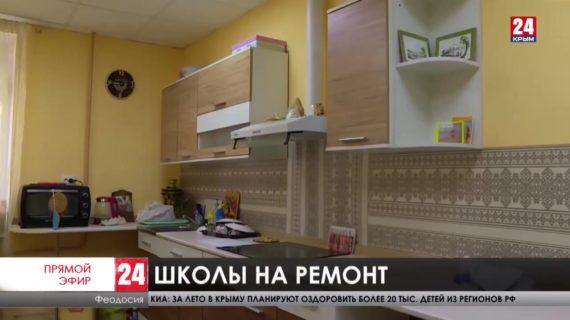 Феодосийских школьников отправили на каникулы, а строителей – на ремонты в классах