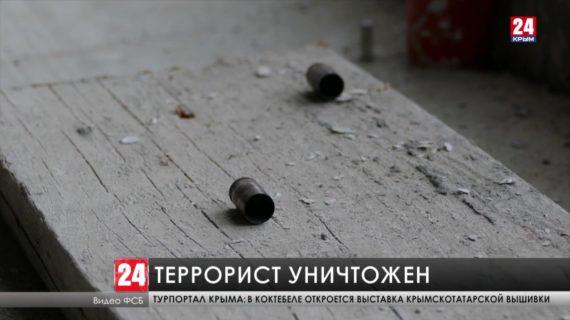 В Симферополе сотрудники ФСБ и Росгвардии ликвидировали члена международной террористической организации