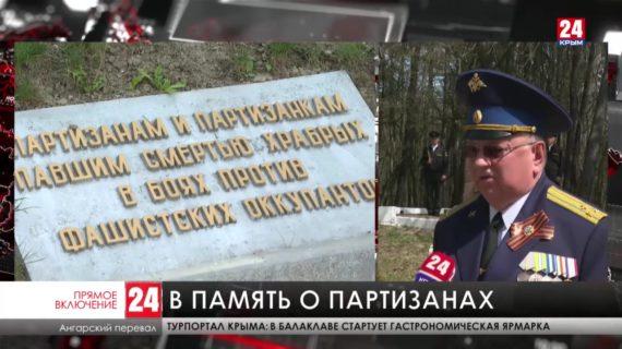Память воинов-подпольщиков почтили в Симферопольском районе