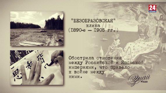 «#ЗнайНаше». Выпуск № 203. Безобразовская клика