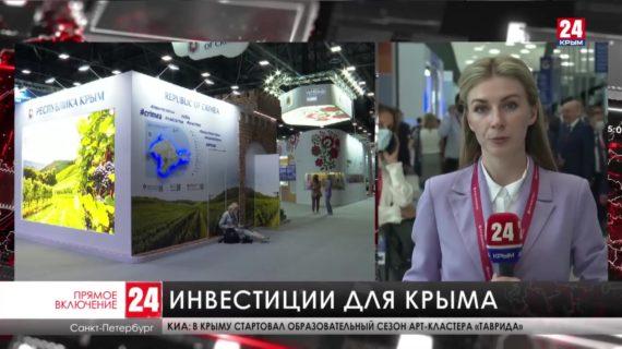 Глава Республики Крым Сергей Аксёнов подписал соглашение о реализации инвестиционных проектов на полуострове