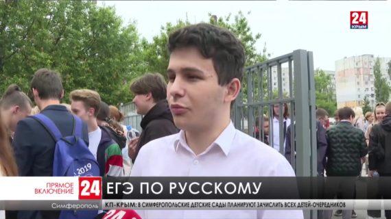 Сегодня выпускники сдают обязательный единый государственный экзамен по русскому языку